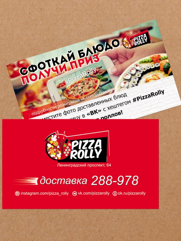 визитка-акция PizzaRolly Ярославль